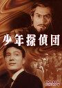 少年探偵団 DVD-BOX デジタルリマスター版 [ 岡田英次 ]