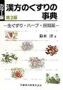 カラー版漢方のくすりの事典第2版 [ 鈴木洋(東洋医学) ]
