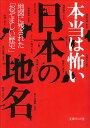 本当は怖い日本の地名 地図に残された「おぞましい歴史」 (文庫ぎんが堂) [ 知的発見!探検隊 ]