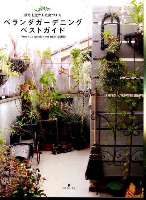 ベランダガーデニングベストガイド 狭さを生かした庭づくり [ グラフィック社 ]...:book:13658162