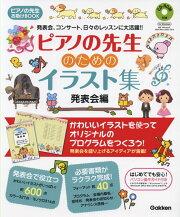 ピアノの先生のためのイラスト集(発表会編)