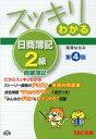 スッキリわかる日商簿記2級(商業簿記)第4版 [ 滝澤ななみ ]