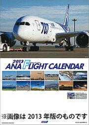 ANA「フライト」(小型カレンダー付き)