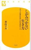 Shigamitsukanai生活[しがみつかない生き方 [ 香山リカ ]]