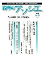変革のアソシエ(no.24(2016.4))