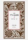 グリム童話集(2)改版 完訳 (岩波文庫) ヤーコプ グリム
