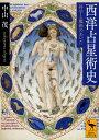 西洋占星術史 科学と魔術のあいだ (講談社学術文庫) 中山 茂