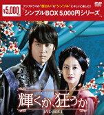 輝くか、狂うか DVD-BOX3 [ チャン・ヒョク ]