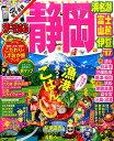 静岡('17) 浜名湖・富士山麓・伊豆 (まっぷるマガジン)