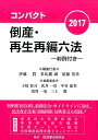 コンパクト倒産・再生再編六法(2017) [ 伊藤真 ]