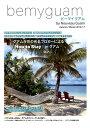 bemyguam(2016/17秋冬号) by Nouveau Guam グアム在住の有名ブロガーによる『How to Stay』イン