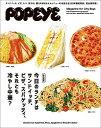POPEYE特別編集 今日のランチはサンドイッチ、ピザ、スパゲッティ、それとも冷やし中華? [ マガ