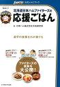 北海道日本ハムファイターズの応援ごはん 選手の食事をわが家でも 日本ハム株式会社中央研究所