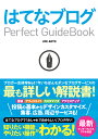 はてなブログPerfect Guidebook [ JOE AOTO ]