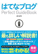 �ϤƤʥ֥?Perfect��Guidebook