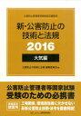 新・公害防止の技術と法規(2016 大気編) [ 公害防止の技術と法規編集委員会 ]