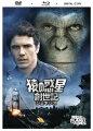 猿の惑星:創世記(ジェネシス) 2枚組 DVD&ブルーレイ&デジタルコピー(DVDケース)【初回限定生産】