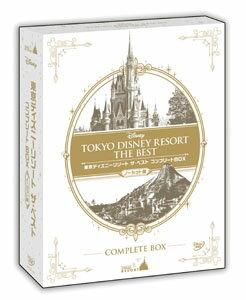 東京ディズニーリゾート ザ・ベスト コンプリートBOX [ (ディズニー) ]...:book:16262289