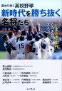 変わりゆく高校野球新時代を勝ち抜く名将たち 「いまどき世代」と向き合う大人力 [ 大利実 ]