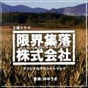 NHK土曜ドラマ 「限界集落株式会社」 オリジナルサウンドトラック [ 林ゆうき ]