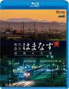 夜行急行はまなす 旅路の記憶 津軽海峡線の担手ED79と共に【Blu-ray】 [ (鉄道) ]