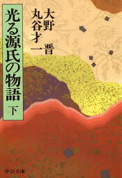 光る源氏の物語(下巻) (中公文庫) [ 大野晋 ]