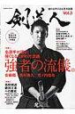 剣道人(vol.3(2015))