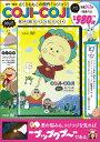 COJI-COJI 神回!傑作選DVD BOOK