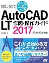 はじめて学ぶAutoCAD LT作図・操作ガイド 2017/2016/2015対応 [ 鈴木孝子(CADインストラクター) ]