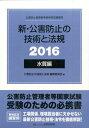 新・公害防止の技術と法規(2016 水質編) [ 公害防止の技術と法規編集委員会 ]
