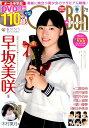Chu→Boh(vol.78)