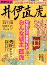 井伊直虎 一冊でわかる大河ドラマ・ヒロインのすべて (歴史REAL)