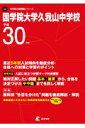 国学院大学久我山中学校(平成30年度) (中学校別入試問題集シリーズ)