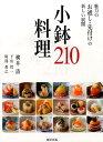 小鉢料理210 [ 横井清 ]