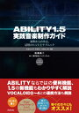 ABILITY1.5実践音楽制作ガイド 初歩からわかる 活用のヒントとテクニック 目黒 真二