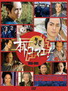 オトコマエ! DVD-BOX [ 福士誠治 ]...