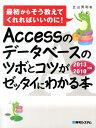 Accessのデータベースのツボとコツがゼッタイにわかる本 最初からそう教えてくれればいいのに! 2013/2 [ 立山秀利 ]