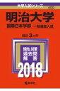 明治大学(国際日本学部ー一般選抜入試)(2018) (大学入試シリーズ)