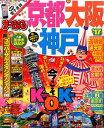 京都・大阪・神戸('17)