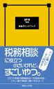 2019 税金ポケットブック