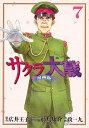 サクラ大戦 漫画版第二部(7) (KCデラックス 月刊少年マガジン) [ 政 一九 ]