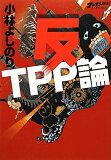 反TPP論 [ 小林よしのり ]