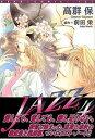 Jazz(4) (ディアプラスコミックス) [ 高群保 ]