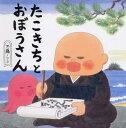 【送料無料】たこきちとおぼうさん