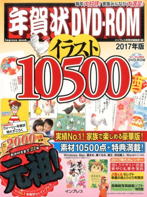 年賀状DVD-ROMイラスト10500(2017年版)...:book:18221940