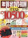 年賀状DVD-ROMイラスト10500(2017年版)