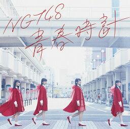 青春時計 (Type-A CD+DVD) [ <strong>NGT48</strong> ]
