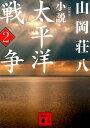 小説太平洋戦争(2)新装版 [ 山岡荘八 ]