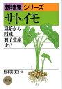 サトイモ [ 松本美枝子(農学) ]