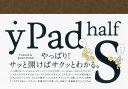 yPad half S [ 寄藤文平 ]
